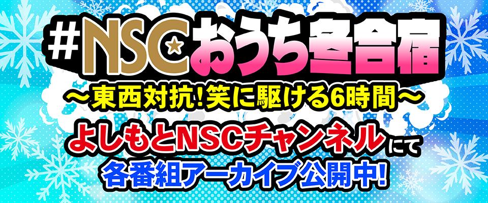 NSCおうち冬合宿